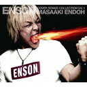 遠藤正明/ENSON COVER SONGS COLLECTION Vol.1 【CD】