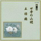 (伝統音楽)/四季の山姥/五條橋 【CD】