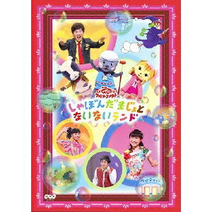 NHK おかあさんといっしょ/しゃぼんだまじょとないないランド 【DVD】