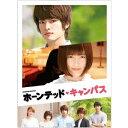 ホーンテッド・キャンパス スペシャルエディション 【Blu-ray】