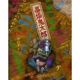 墓場鬼太郎 Blu-ray BOX(初回限定)