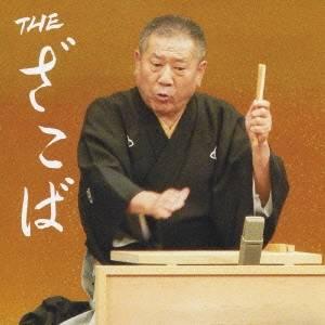 桂ざこば/THE ざこば 【CD+DVD】
