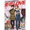 クワバタオハラ単独ライブ 愛・恋・LOVE 【DVD】