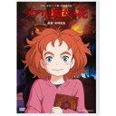 メアリと魔女の花 【DVD】