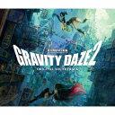 田中公平/GRAVITY DAZE 2 重力的眩暈完結編:上層への帰還の果て、彼女の内宇宙に収斂した選択 オリジナルサウンドトラック 【CD】