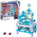 レゴ LEGO アナと雪の女王2'エルサのジュエリーボックス' 41168おもちゃ こども 子供 レゴ ブロック 6歳