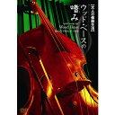 大人の楽器生活 ウッドベースの嗜み BEST PRICE 1900 【DVD】