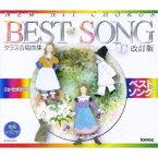 【送料無料】(オムニバス)/クラス合唱曲集 ニューヒットコーラス ベストソング 改訂版 【CD】