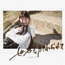 ハルカミライ/世界を終わらせて 【CD】