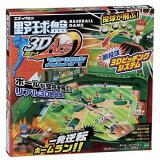 【送料無料】野球盤3Dエース スタンダード