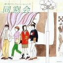 (V.A.)/想い出のフォーク&ニューミュージック 同窓会 〜青春の影〜 【CD】