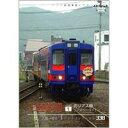 パシナコレクション 三陸鉄道 パート(1) 北リアス線「リアスシーライナー」 【DVD】