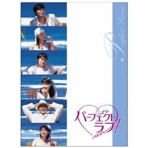 パーフェクトラブ! DVD-BOX 【DVD】