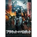 プラネット・オブ・ロボット 【DVD】