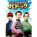 ジャングルポケット パドック 【DVD】
