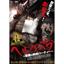 ヘルケバブ 悪魔の肉肉パーティー 【DVD】