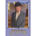 アガサ・クリスティーのミス・マープル DVD-BOX 5 【