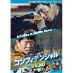 コンフィデンシャル/共助 【Blu-ray】