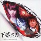 (オリジナル・サウンドトラック)/下弦の月〜ラスト・クォーター オリジナル・サウンドトラック 【CD】