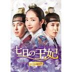 【送料無料】七日の王妃 DVD-SET2 【DVD】