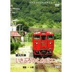 パシナコレクション 観光列車 「いさぶろう・しんぺい」 【DVD】