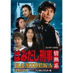 【送料無料】はみだし刑事情熱系 PART1 コレクターズDVD <デジタルリマスター版> 【DVD】
