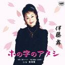 伊藤舞/ホの字のアタシ 【CD】