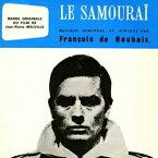 フランソワ・ド・ルーベ/オリジナル・サウンドトラック サムライ<完全盤> 【CD】