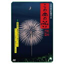 この空の花 -長岡花火物語 《通常版》 【DVD】