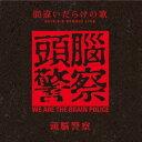 頭脳警察/間違いだらけの歌 2010.8.8 STUDIO LIVE 【CD】