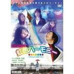 虹色ハーモニー 〜マイ・レインボウ・マン〜 TWILIGHT FILE 4 【DVD】