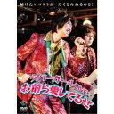 ラバーガールLIVE「お前ら愛してるぜ」 【DVD】