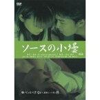 重松清「愛妻日記」より ソースの小壜 【DVD】