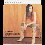 高岡亜衣/君の傍で 【CD】