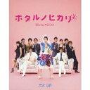 【送料無料】ホタルノヒカリ2 Blu-ray BOX 【Blu-ray...