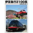鉄道車両形式集10「伊豆急行2100系」 【DVD】