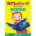 おさるのジョージ DVD-BOX ゆかいなまいにち 【DVD】
