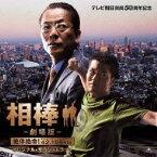 池頼広/相棒-劇場版- オリジナル・サウンドトラック 【CD】