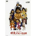 ザ・プラン9/功夫ジョン 完全版 【DVD】