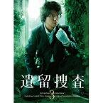 遺留捜査3 DVD-BOX 【DVD】