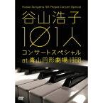 谷山浩子 101人コンサートスペシャル at 青山円形劇場 1988 【DVD】