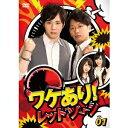 ワケあり!レッドゾーン VOL.1 【DVD】