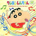 (アニメーション)/クレヨンしんちゃん主題歌CD 〜きかなきゃソン、ソン、そんぐfor you〜 【CD】