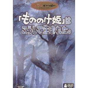 「もののけ姫」はこうして生まれた。 DVD