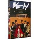 シュート! 【DVD】