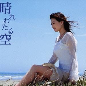 天雀/晴れわたる空/片恋慕〜かたれんぼ〜 【CD】