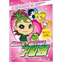 GIRLS★BATTLE アロ恵 【DVD】