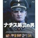 ナチス 第三の男 【Blu-ray】