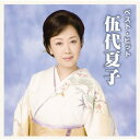 伍代夏子/ベスト・ヒット 【CD】
