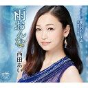 西田あい/雨おんな 【CD】